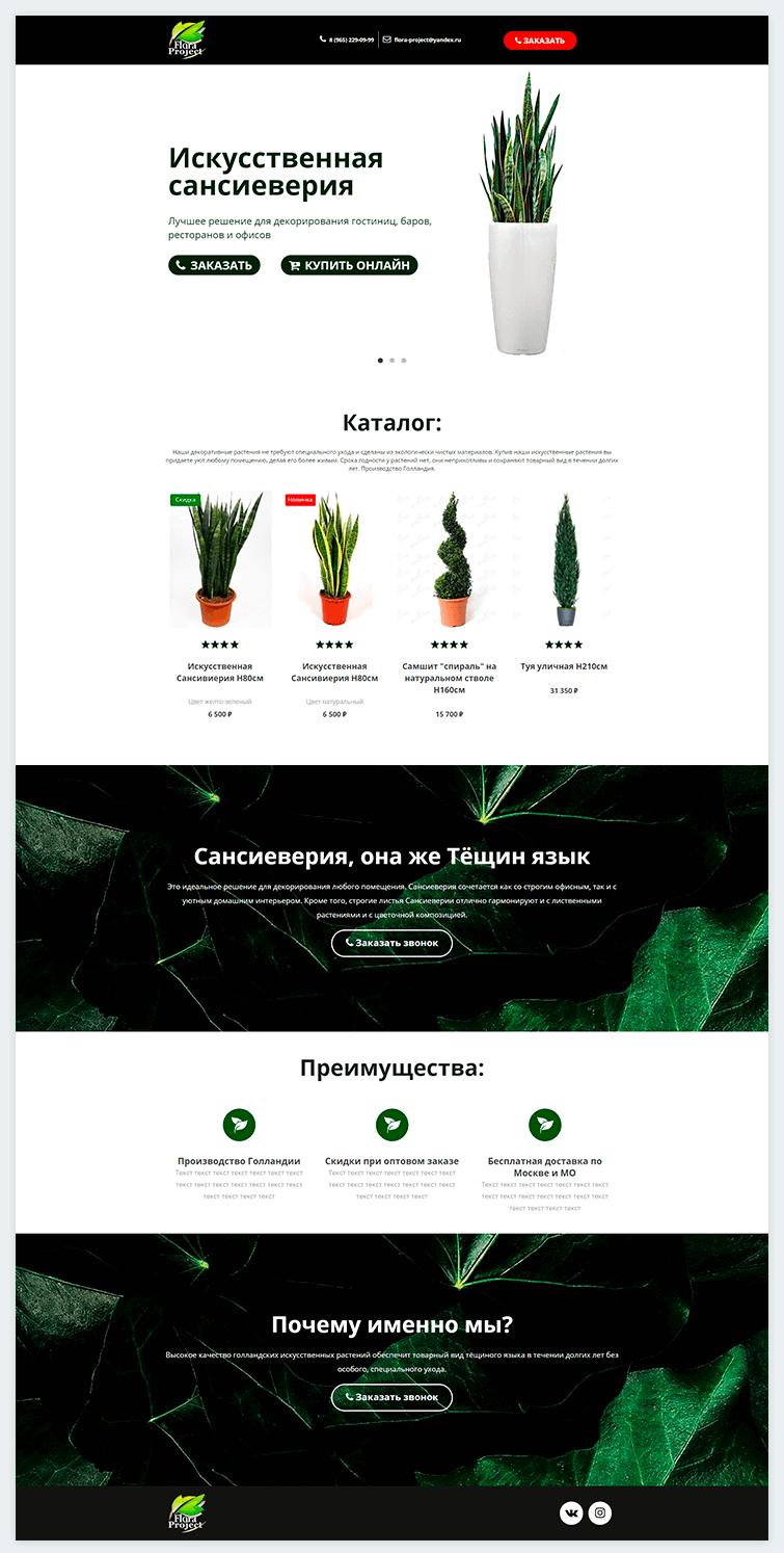 flora-project
