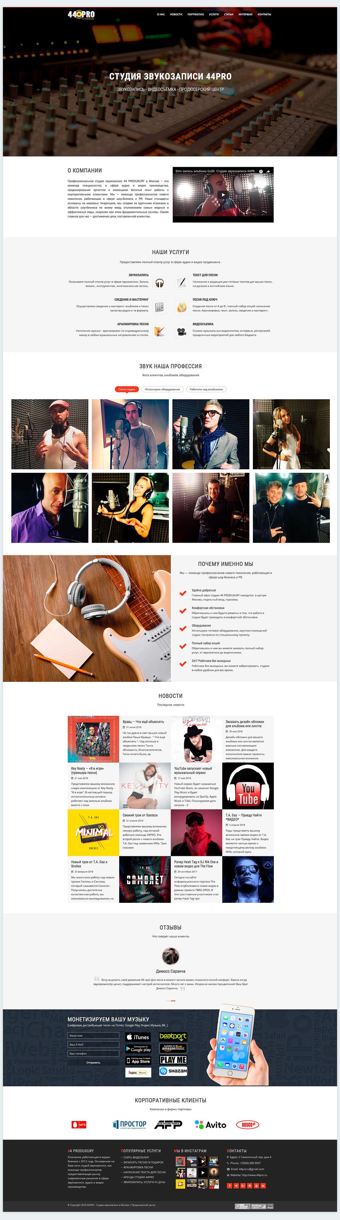 Разработка сайта 44pro от веб-студии VILION.PRO