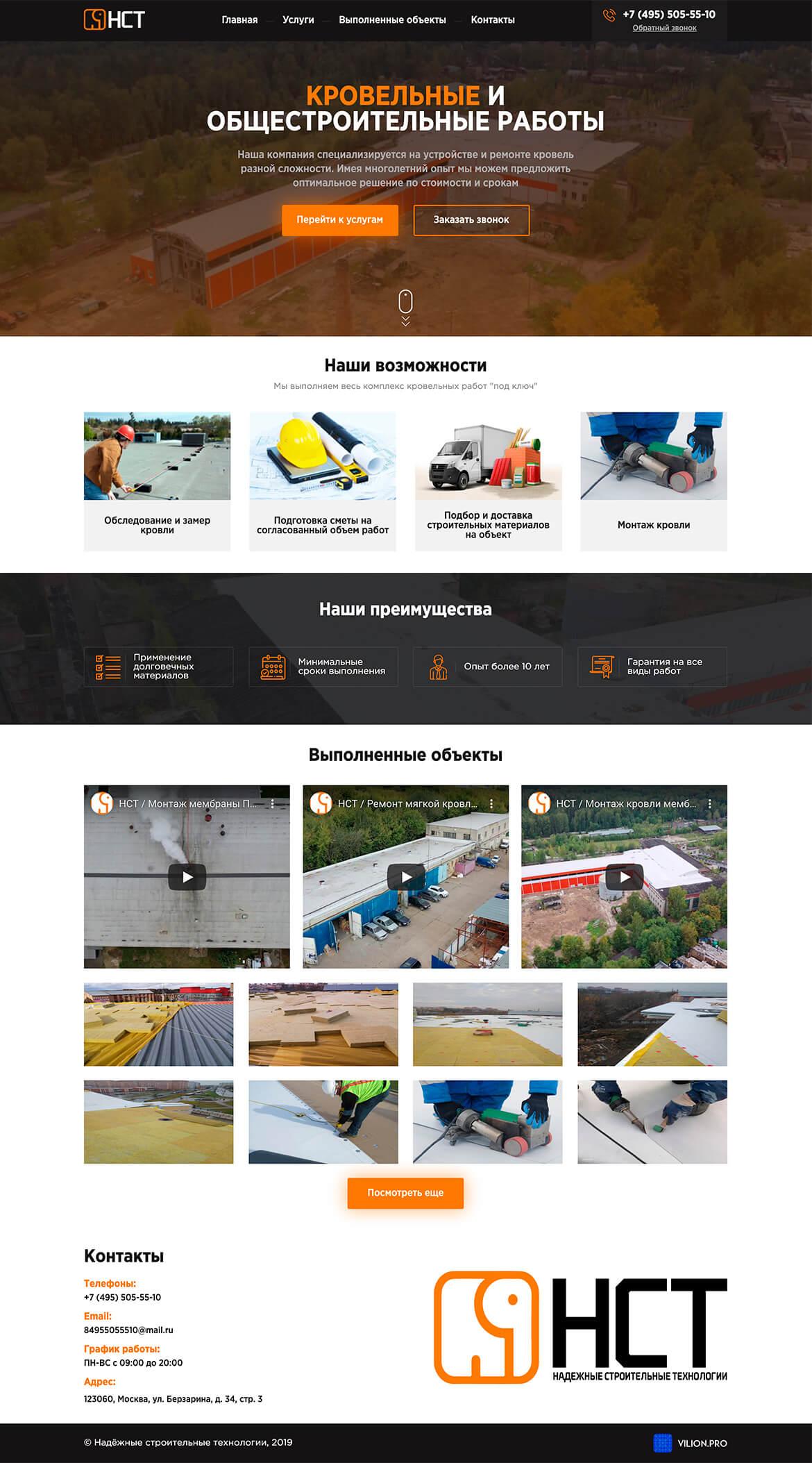 НСТ - Надёжные строительные технологии