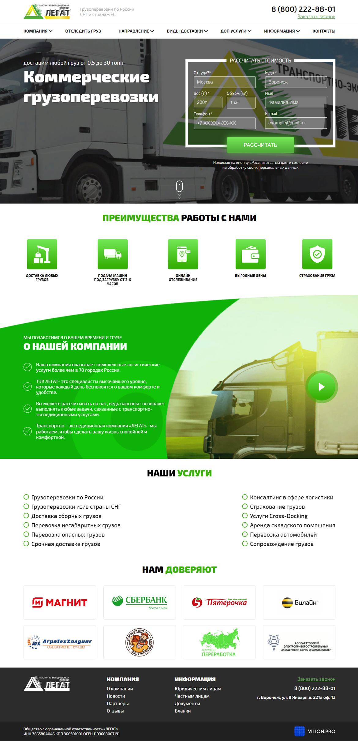 ТЭК Легат - Транспортно-экспедиционная компания